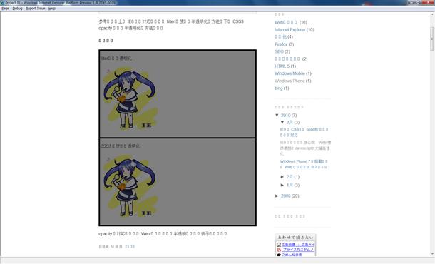 IE9opacity