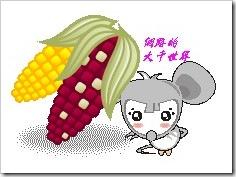 corn&mouse06