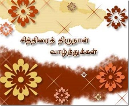 Chitirai Thirunal 2011 1