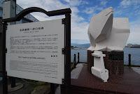 Hakodate, Gedenkstein zur Landung auf Hokkaido – 01-Aug-2009