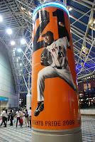 Tokyo, Tokyo Dome – 07-Aug-2009