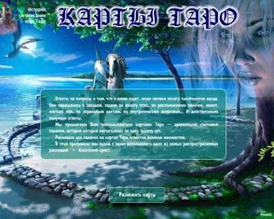 Онлайн гадание на картах Таро. Расклад: Кельтский крест