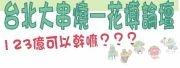 台北大串燒─花博論壇