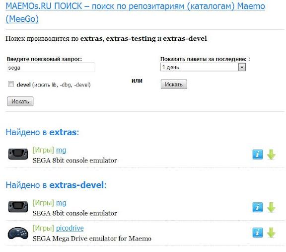 MAEMOs.RU ПОИСК – поиск по репозитариям (каталогам) Maemo (MeeGo)