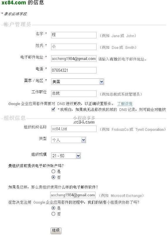 免费申请使用Google企业应用套件,打造以自己域名为后缀的邮箱(09年最新图文详解攻略)005 小程故事多 xc84.com
