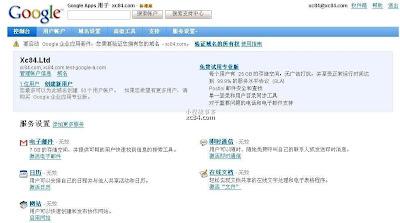 免费申请使用Google企业应用套件,打造以自己域名为后缀的邮箱(09年最新图文详解攻略)007 小程故事多 xc84.com