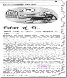 ahsaas-rishaton-ke-banane-bigadane-ka-pankaj-mishara-blog-print