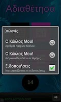 Screenshot of Αδιαθέτησα