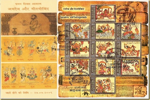 Jayadeva Private M.S.FDC-1