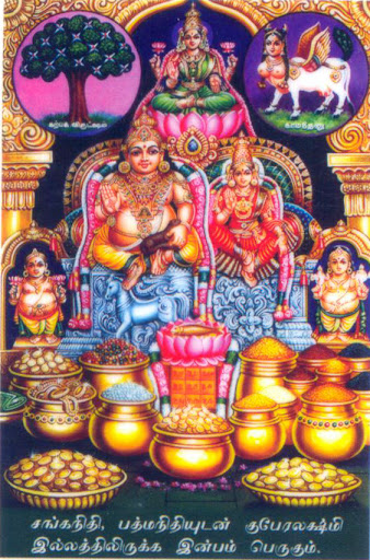 Get Kubera Ashtottara Shatanamavali in pdf document
