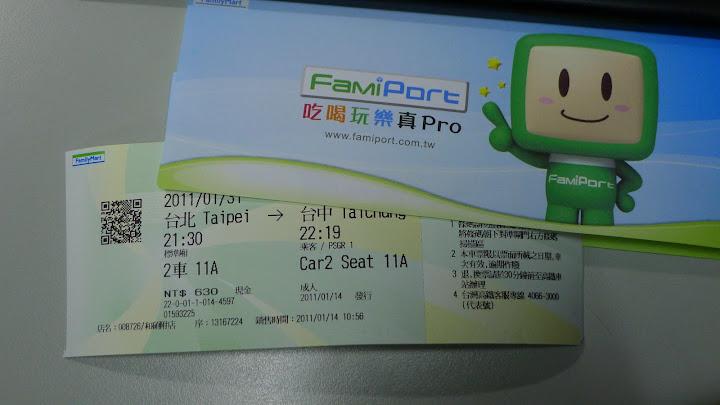 交通-台灣高鐵線上訂票!!