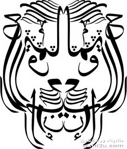 جمالية الخط العربي  4-Arabic-words-art-