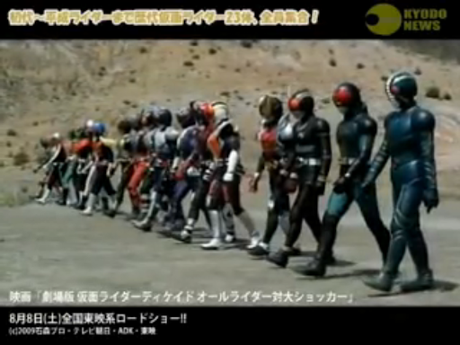 kamen rider decade the movie: all riders vs great shocker