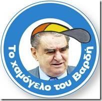 s-to-xamogelo-tou-bardi