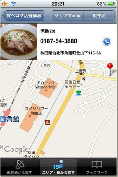 091112_自家製麺伊藤_01