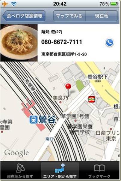 091112_自家製麺伊藤_04