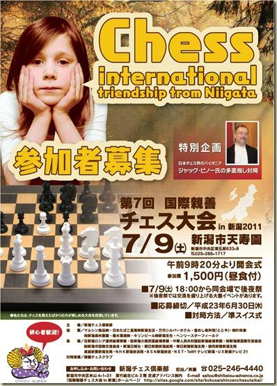 第7回国際親善チェス大会ポスター