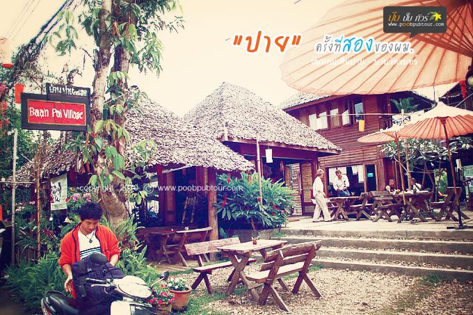 Baan Pai Village