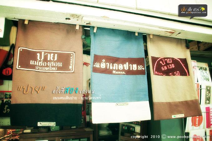 ร้านมิตรไทย ที่ ปาย