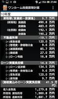 Screenshot of ≪ワンルームFP≫ ワンルームマンション投資節税計算