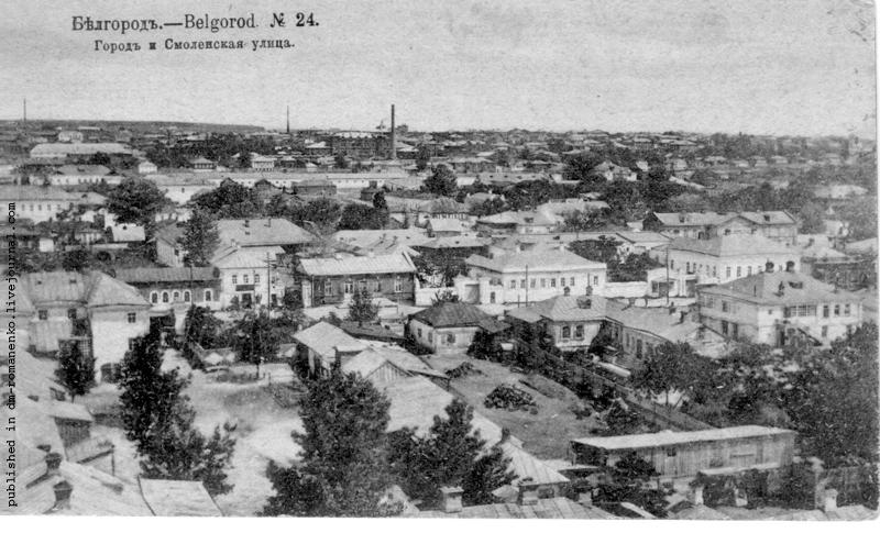 старый Белгород