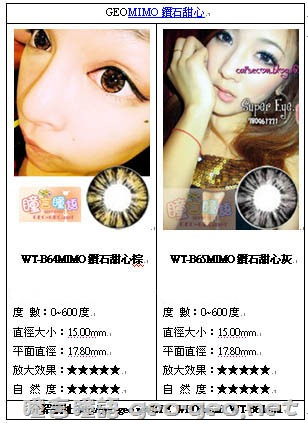 MIMO鑽石甜心-3