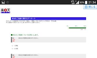 Screenshot of 楽天リサーチアンケートアプリ:アルバイト感覚でお小遣い稼ぎ!
