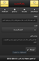 Screenshot of رادار عمان