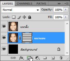 เทคนิคการทำภาพแบบ Interweaving Photo Strips [Photo Effect] JStrips08