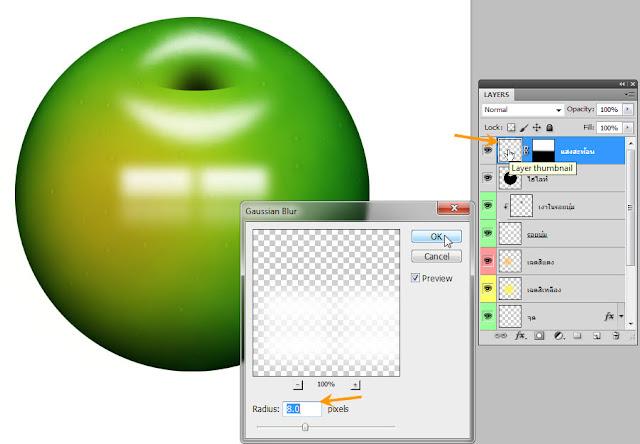 เทคนิคการวาดรูปแอบเปิ้ลสวยๆ Apple36