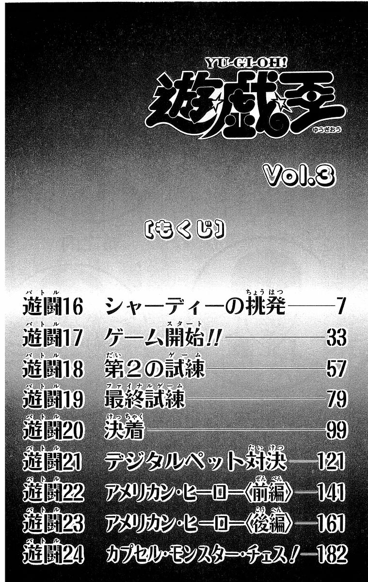 YU-GI-OH! Chap 16 - Truyen.Chap.VN