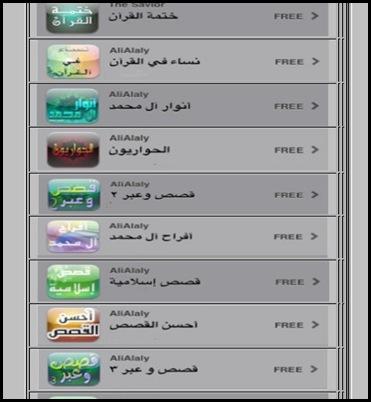 برامج آيفون