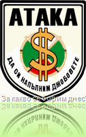 ataka_logo-253x300