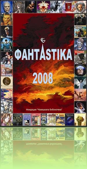 fantastika_2008-w