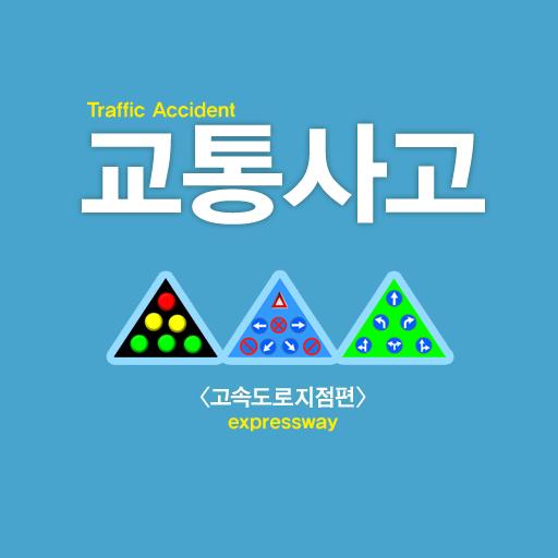 교통사고 고속도로지점편 教育 App LOGO-硬是要APP