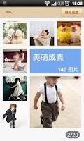 Screenshot of 迷尚美图