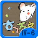 Hangul JaRam - Level 4 Book 6 icon
