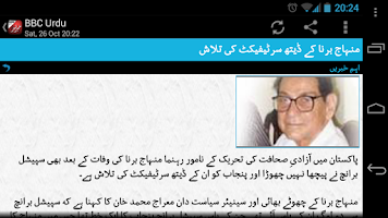 Screenshot of Khabar Shabar BBC Urdu