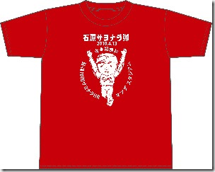 石原サヨナラ弾Tシャツ