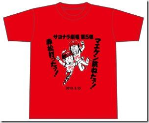 サヨナラ劇場第5弾Tシャツ