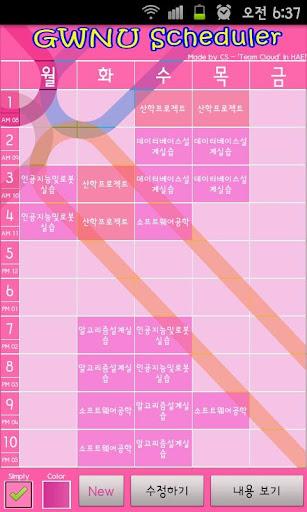강릉원주대학교 강의시간표 GWNU Scheduler