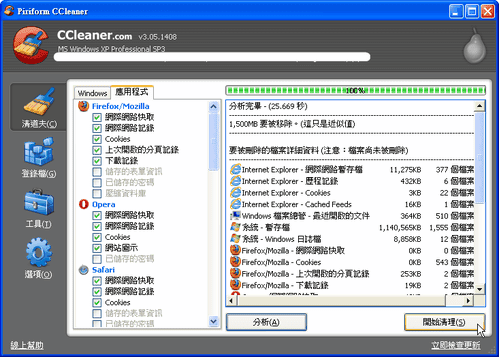 ccleaner-01