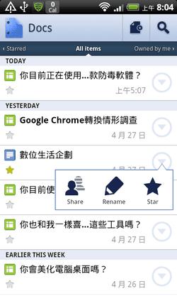 google docs app-04