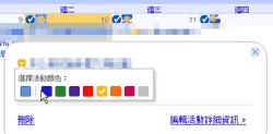 google calendar color-02