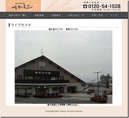 東武日光駅正面ライブカメラ