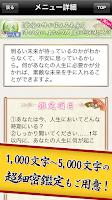 Screenshot of 新宿の母 姓名判断占い