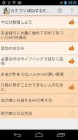 Screenshot of 道が開ける話 2chやネットから成功などにまつわる話を集めた