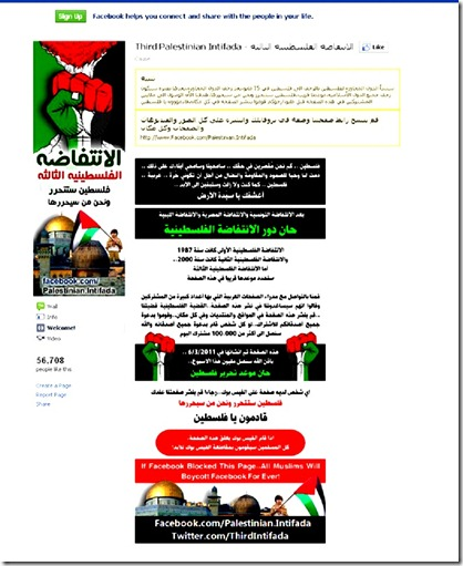 3rd Intifada Facebook page