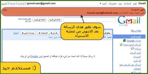 (: مستخدم جيد استيراد جهات الاتصال والرسائل من اي بريد الي الجي ميل