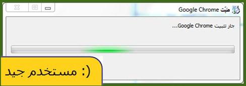 (: مستخدم جيد تثبيت المتصفح